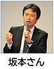 坂本さん.png