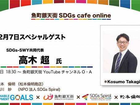 魚町銀天街(北九州市)のSDGsイベントに登壇しました!