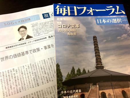 毎日新聞社発行の「毎日フォーラム8月号」に論考を掲載いただきました。