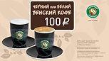 меню Графика coffeeshop инфографика