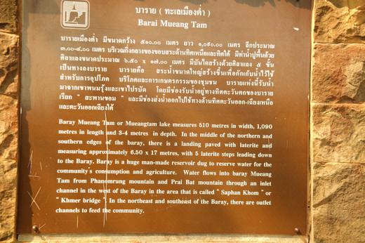 Baray Muang Tam or Mueangtam Lake