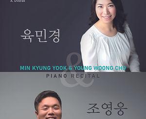 육민경&조영웅 피아노 리사이틀 포스터.jpeg