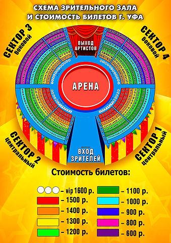 Схема Уфа новая1.jpg