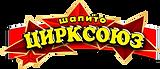 ЦИРКСОЮЗ лого1.png