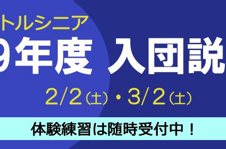 19期入団説明会のお知らせ