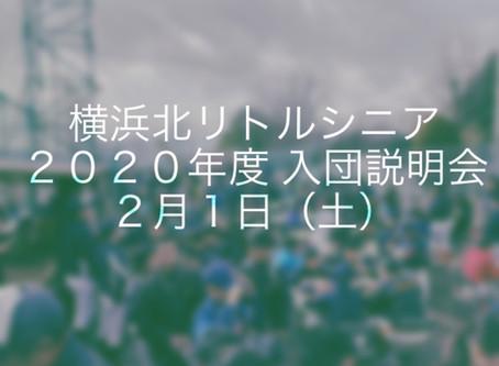 20期入団説明会開催のお知らせ