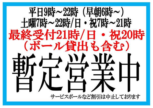 暫定営業中22時.jpg