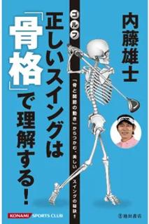 正しいスイングは「骨格」で理解する!.webp