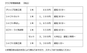 クラブ修理価格表.jpg