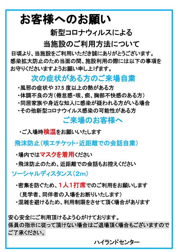 新型コロナ利用法.jpg