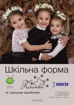 Плакат-2