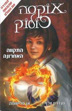 Israël tome 1