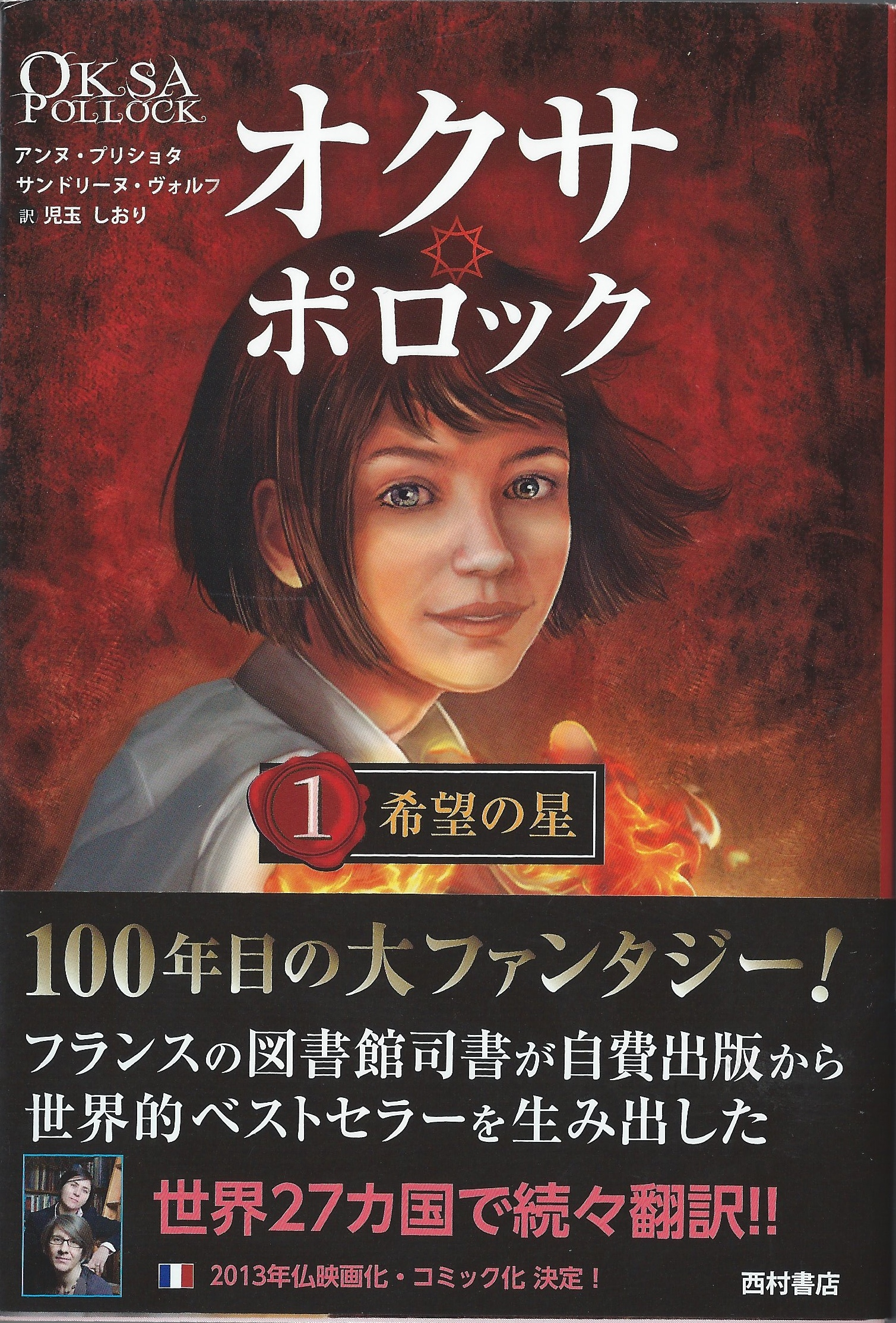 Japon tome 1