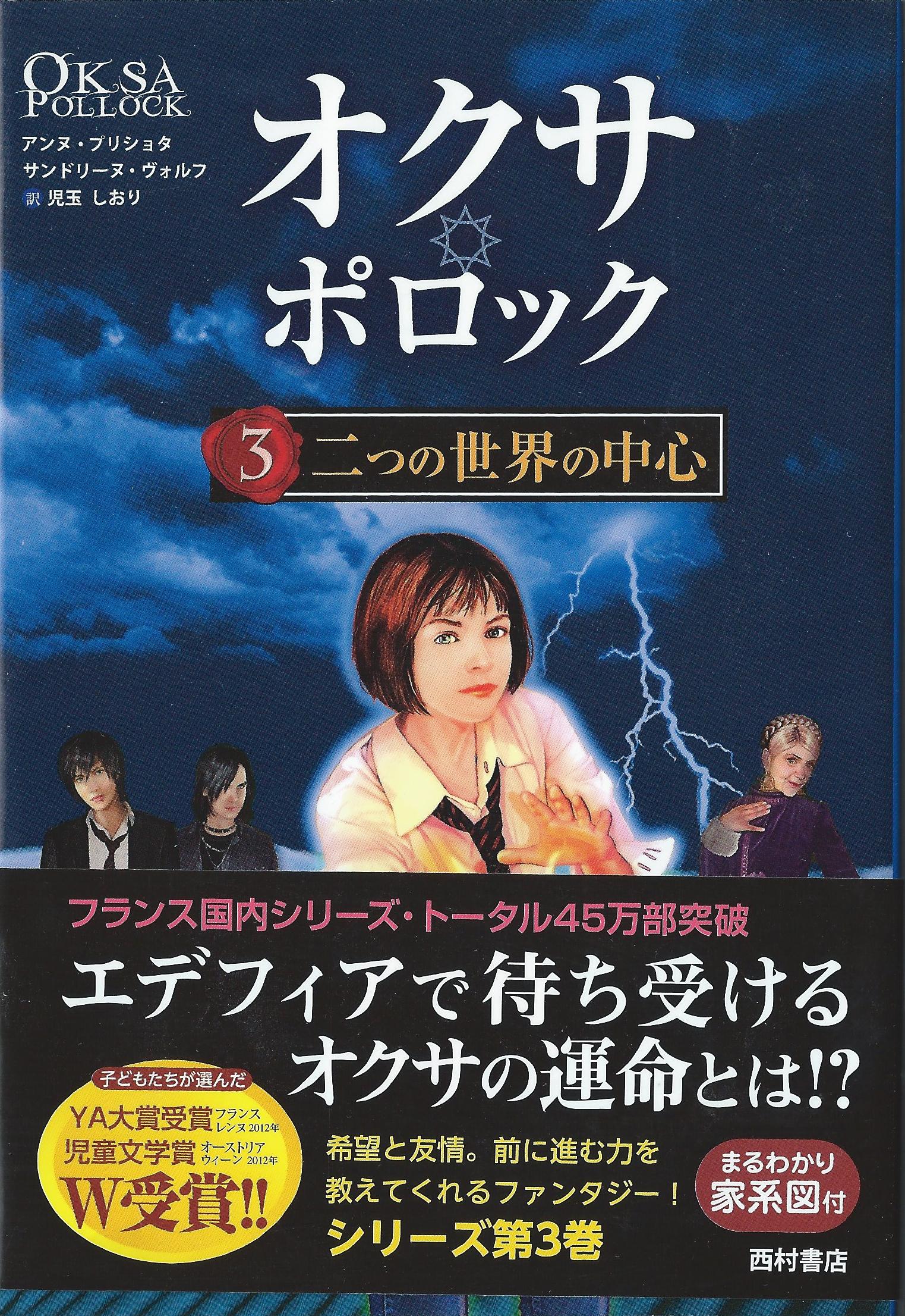 Japon tome 3