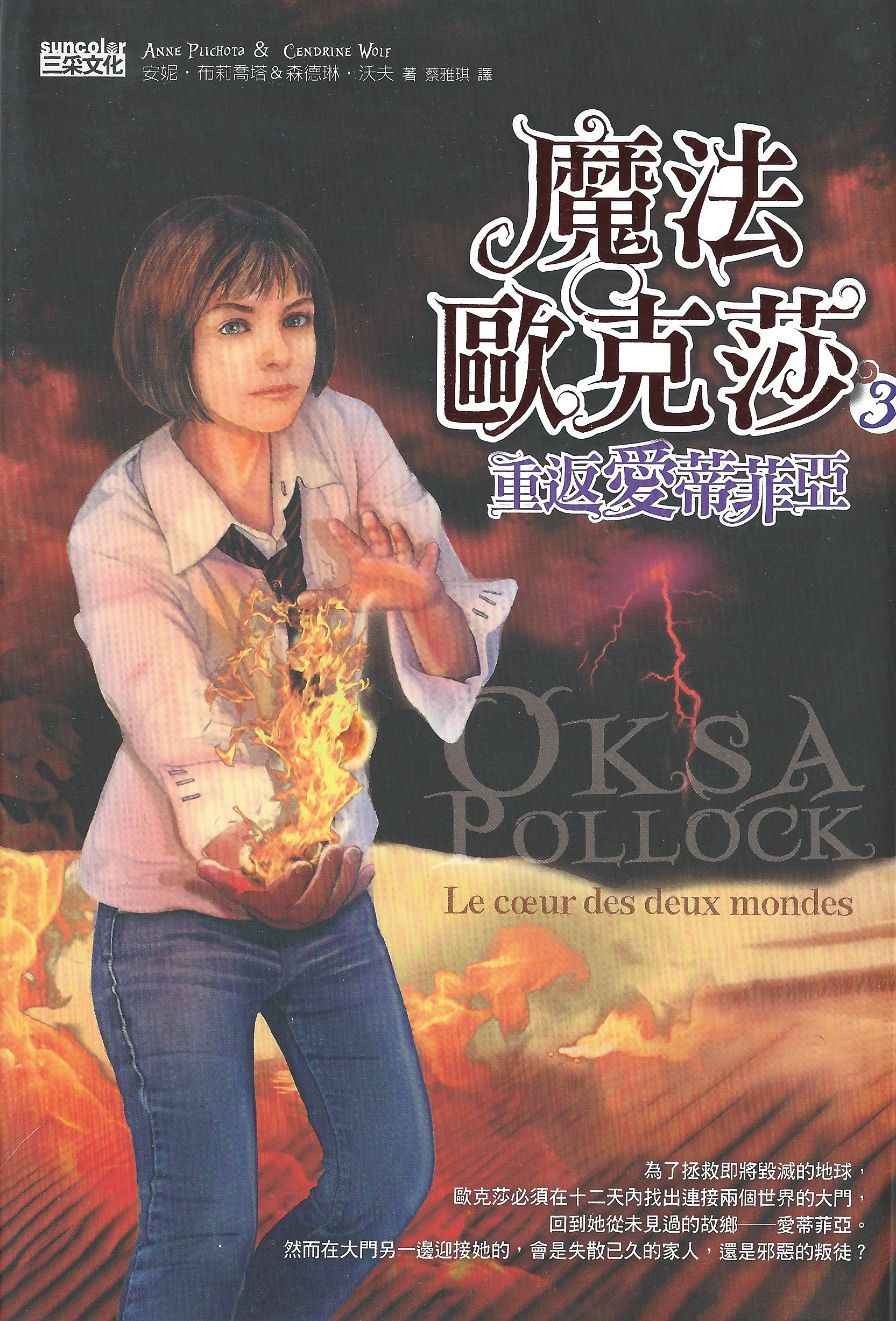 Taiwan tome 3