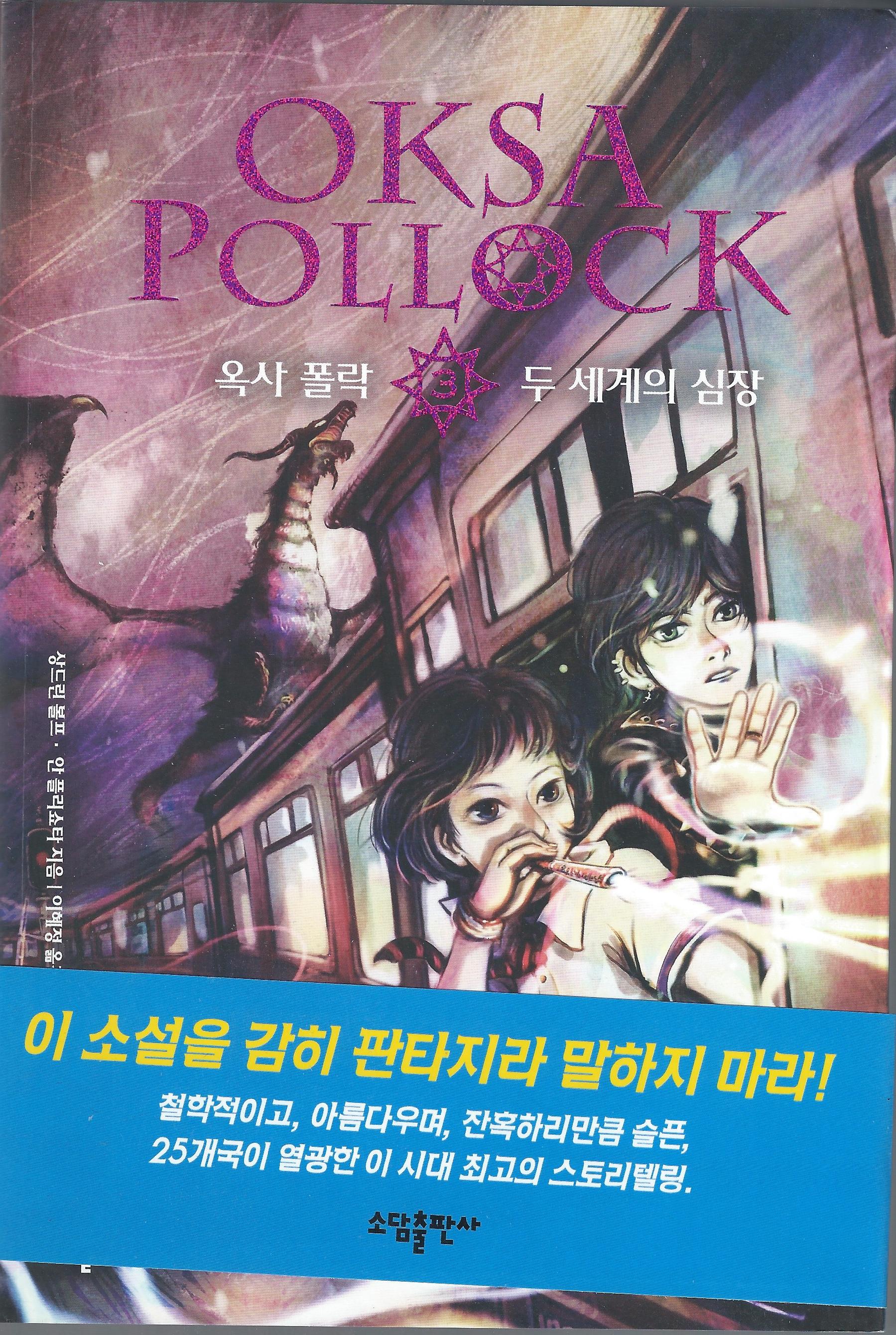 Corée tome 3