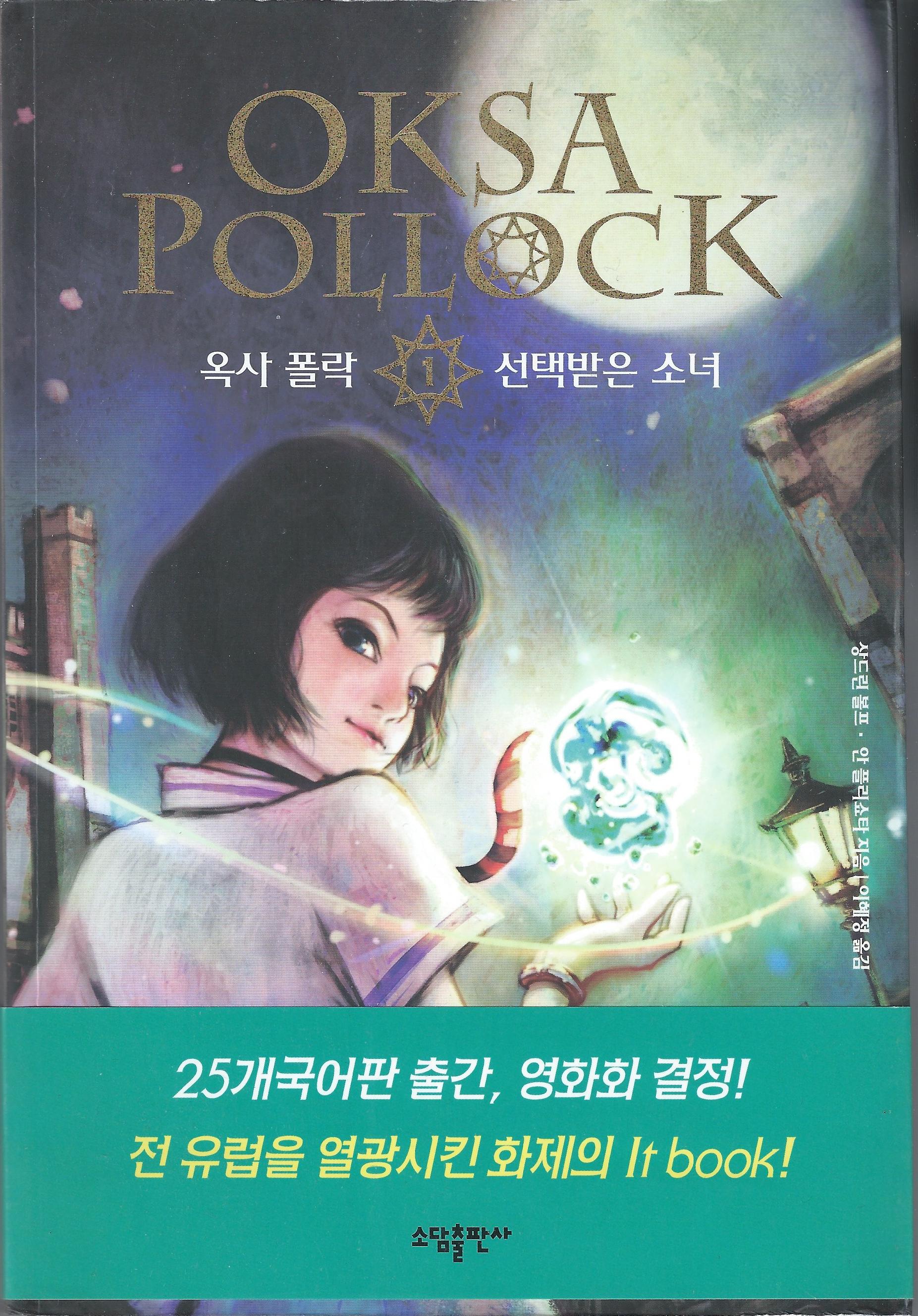 Corée tome 1