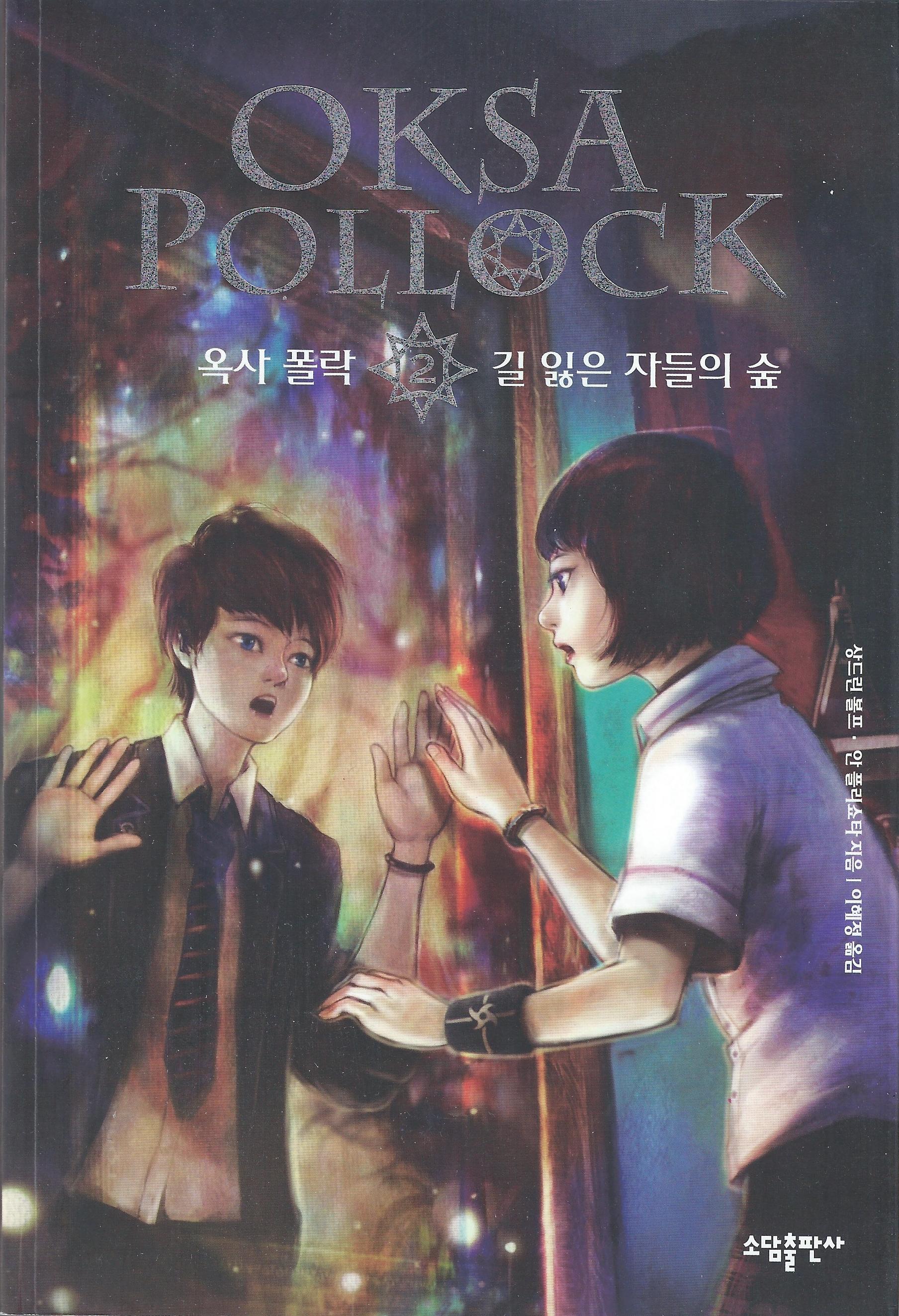 Corée tome 2