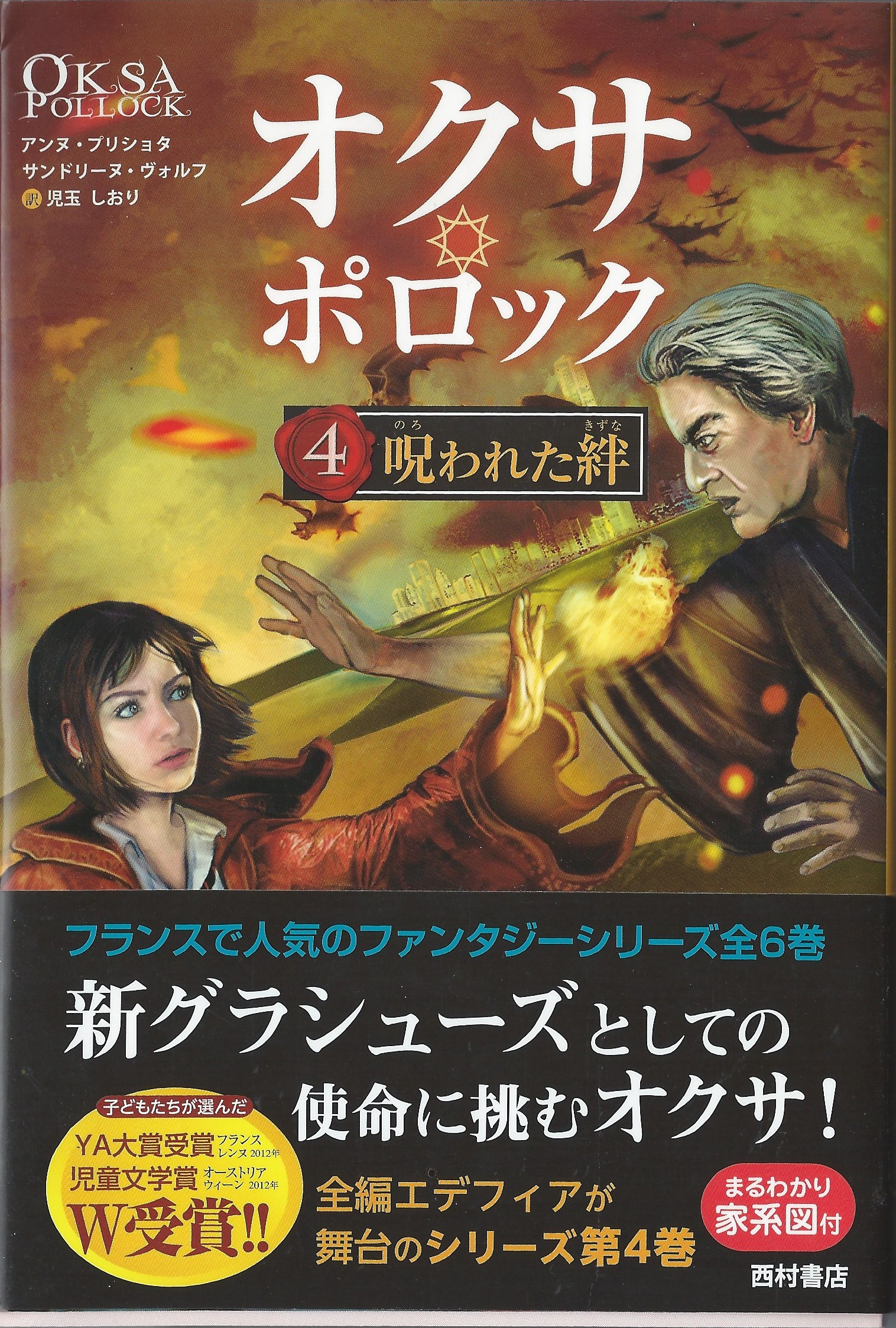 Japon tome 4