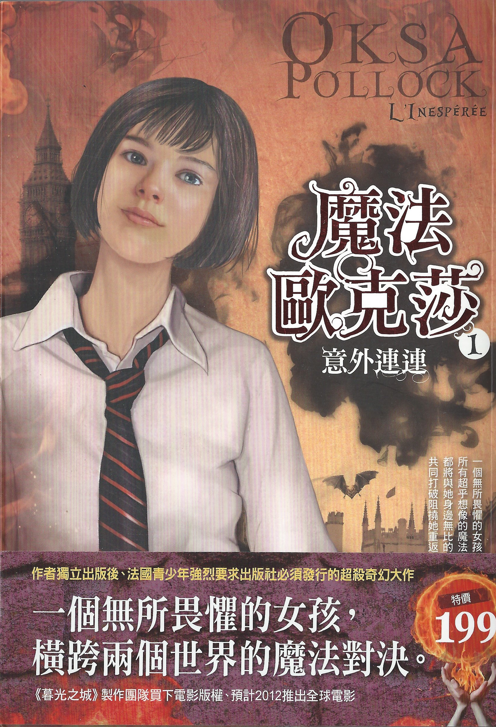 Taiwan tome 1