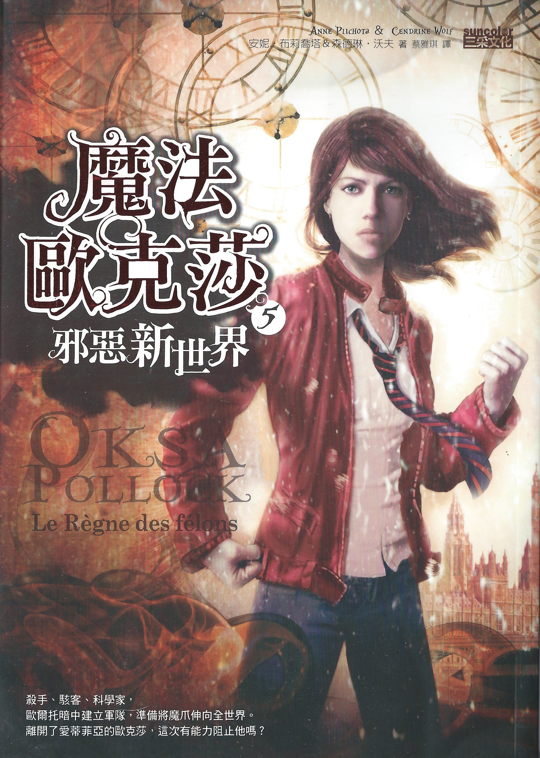 Taiwan tome 5