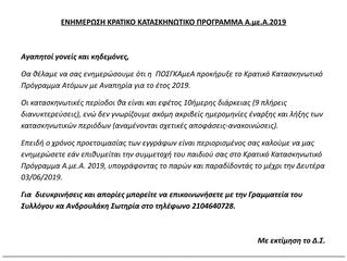 ΚΑΤΑΣΚΗΝΩΤΙΚΟ ΠΡΟΓΡΑΜΜΑ Α.με.Α. 2019