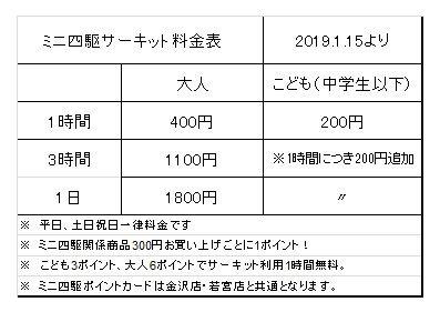 mini4料金表.jpg
