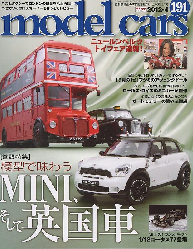 モデルカーズ2012年4月号