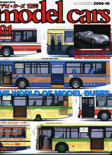 モデルカーズ2004年10月号