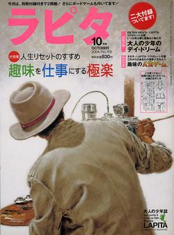 ラピタ2004.10