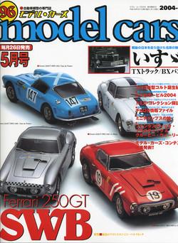 モデルカーズ2004年5月号