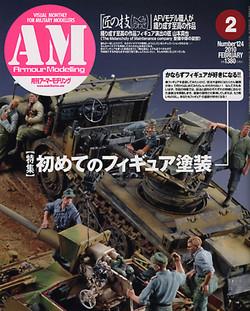 アーマーモデリング2010年2月号