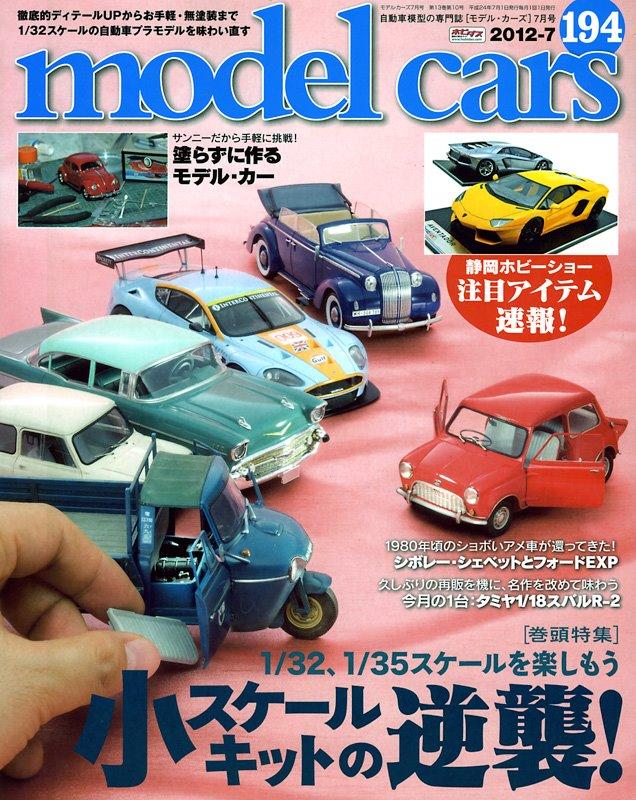 モデルカーズ2012年7月号