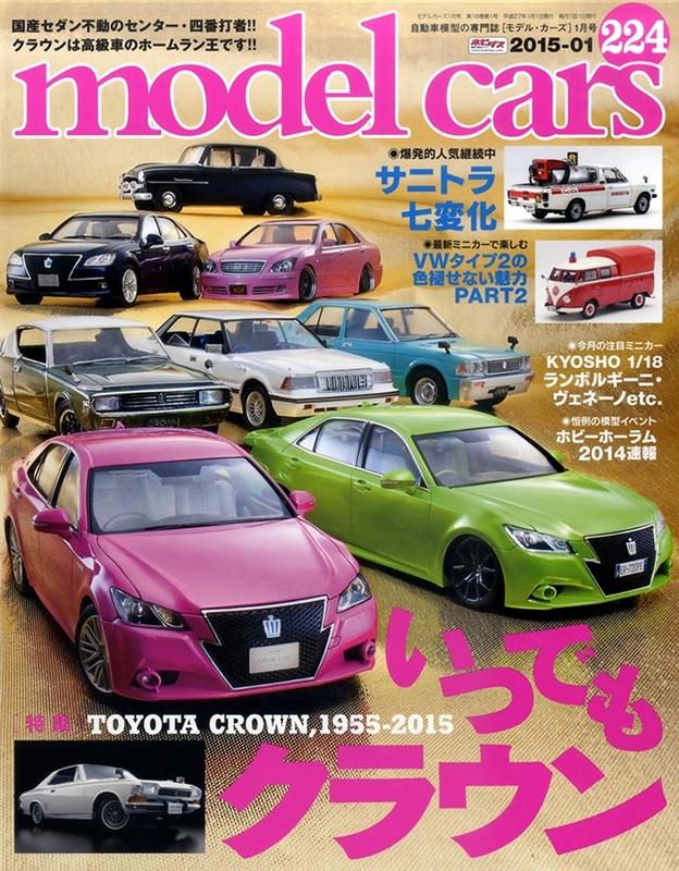 モデルカーズ2015年1月号