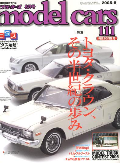 モデルカーズ2005年8月号