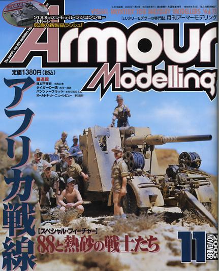 アーマーモデリング2005.11
