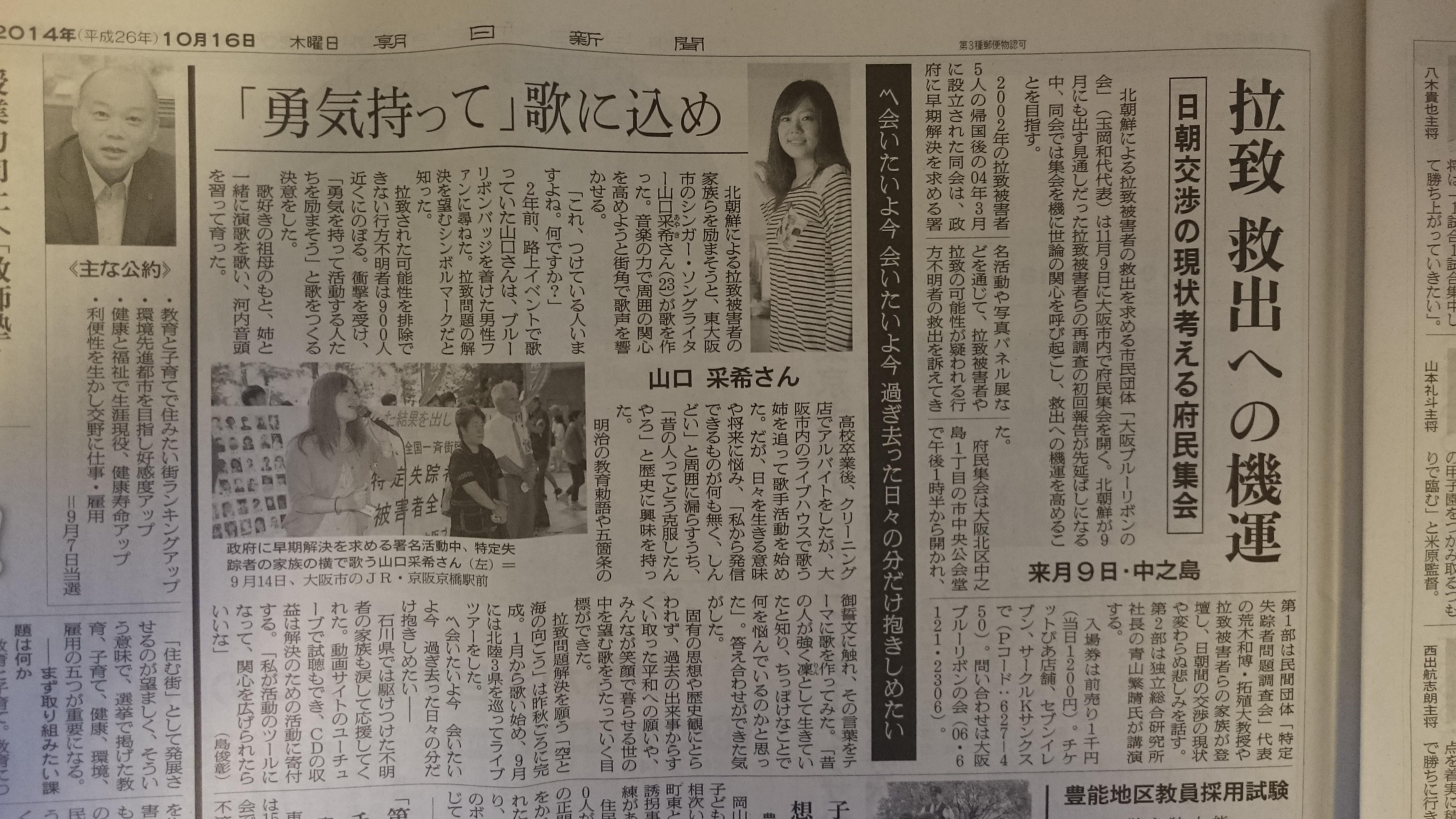 10.16朝日新聞大阪版朝刊.jpg