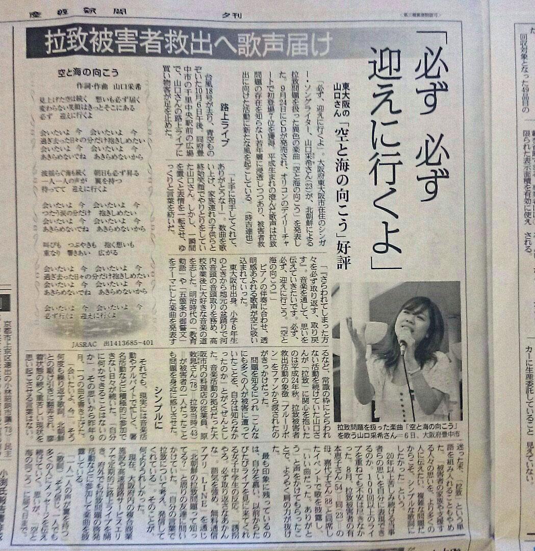 10.24産経新聞大阪版夕刊.jpg