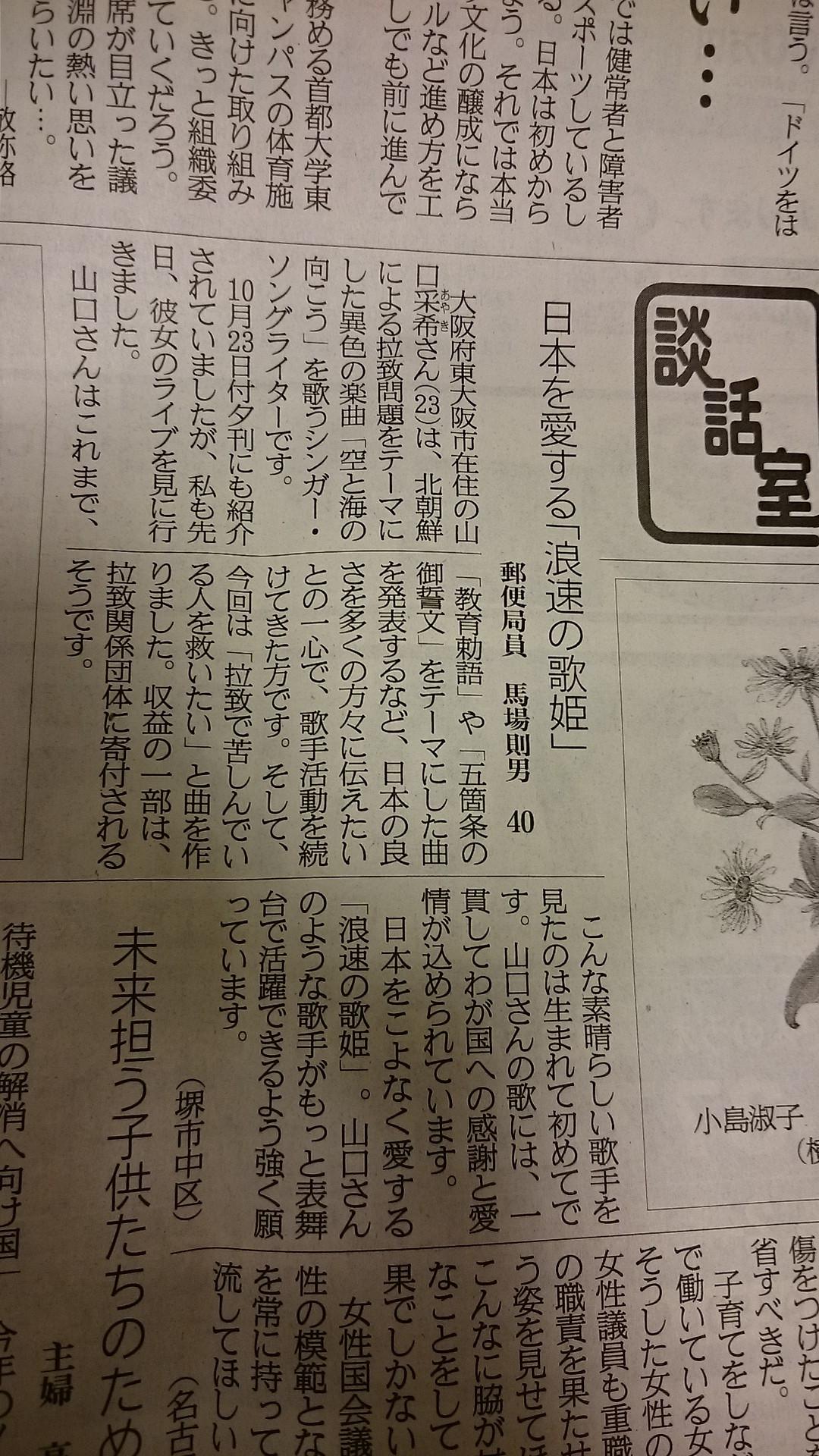 11.4産経新聞読者欄.jpg