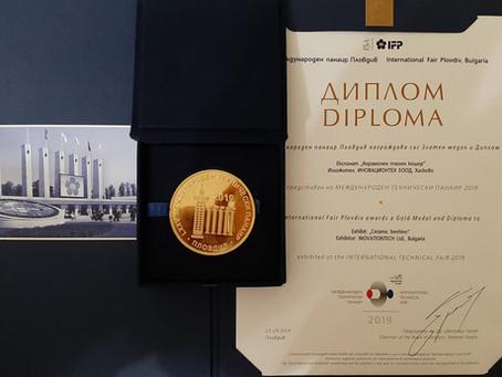 Golden Medal at the 75th International Technical Fair, Plovdiv