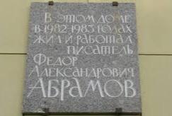 Exhibit of Archangel author Fyodor Abramov at the Regional Museum