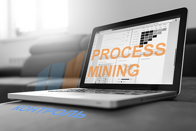 Process mining Аудит.png