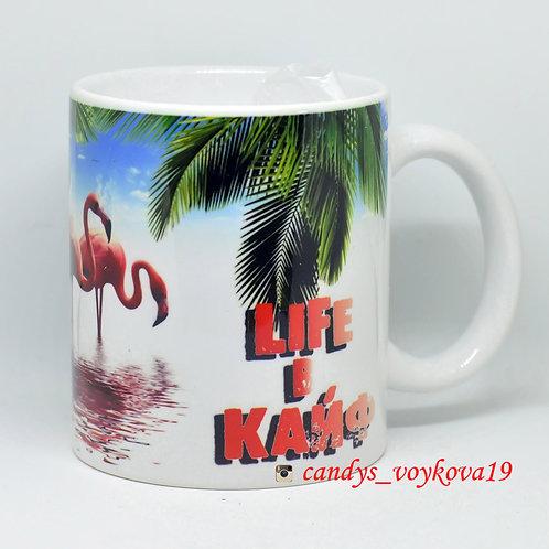 "Кружка фламинго ""Life в кайф"""
