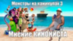 Монстры на каникулах 3 Обзор Мнение Кинонимста.jpg