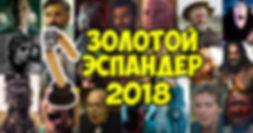 Эспандер 2018.jpg
