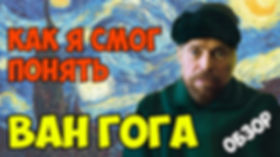 Ван Гог на пороге вечности - обзор фильм