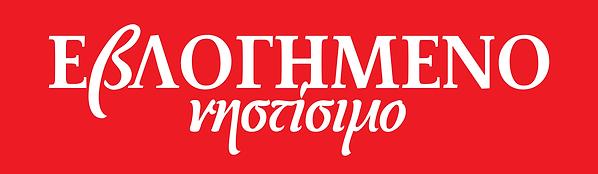 001_logo ΕβΛΟΓΗΜΕΝΟ νηστίσιμο σε κόκκινο