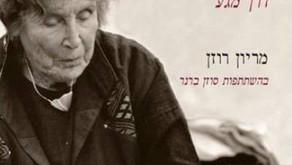 ספרות מקצועית על שיטת רוזן בעברית: