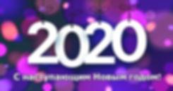 otkritka-s-nastupayuschim-2020-godom.ori