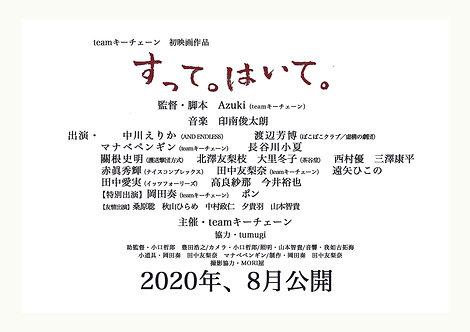 リモート試写会(アフタートーク)ご視聴枠 9月15日~配信